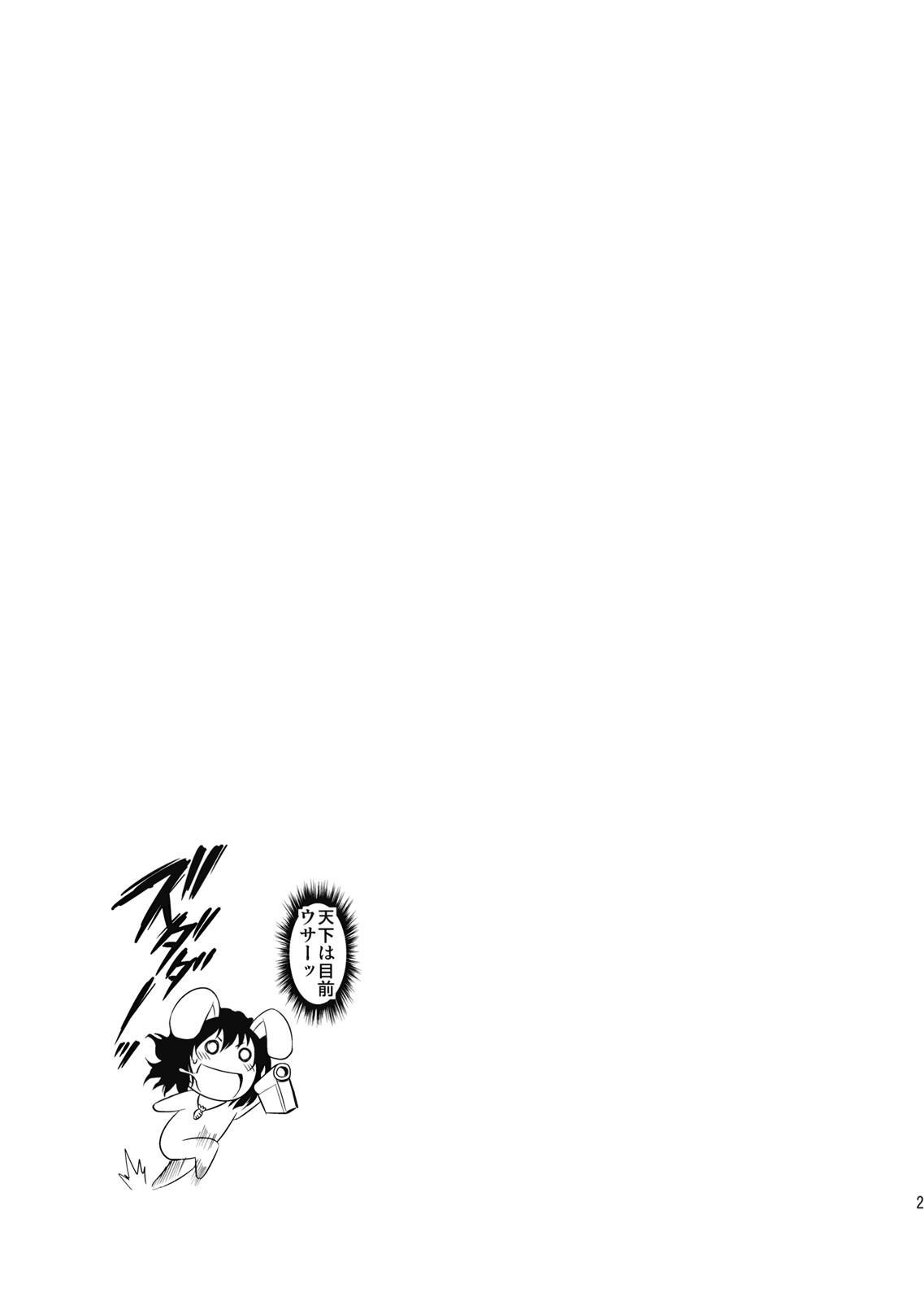 Eirin no Kinoko wo Kiya to Udonge ga Love Love Hon 30