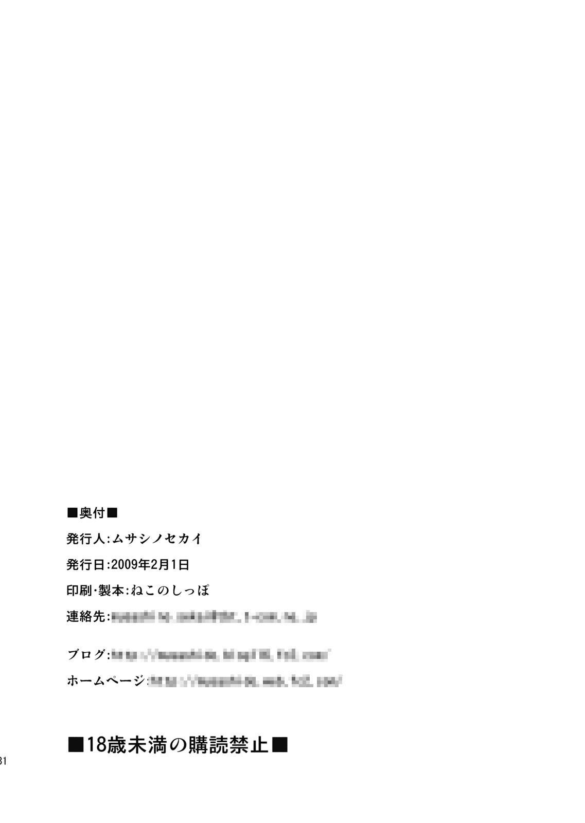 Eirin no Kinoko wo Kiya to Udonge ga Love Love Hon 32