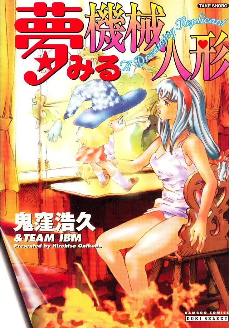 Yumemiru Kikai Ningyou - A Dreaming Replicant 0