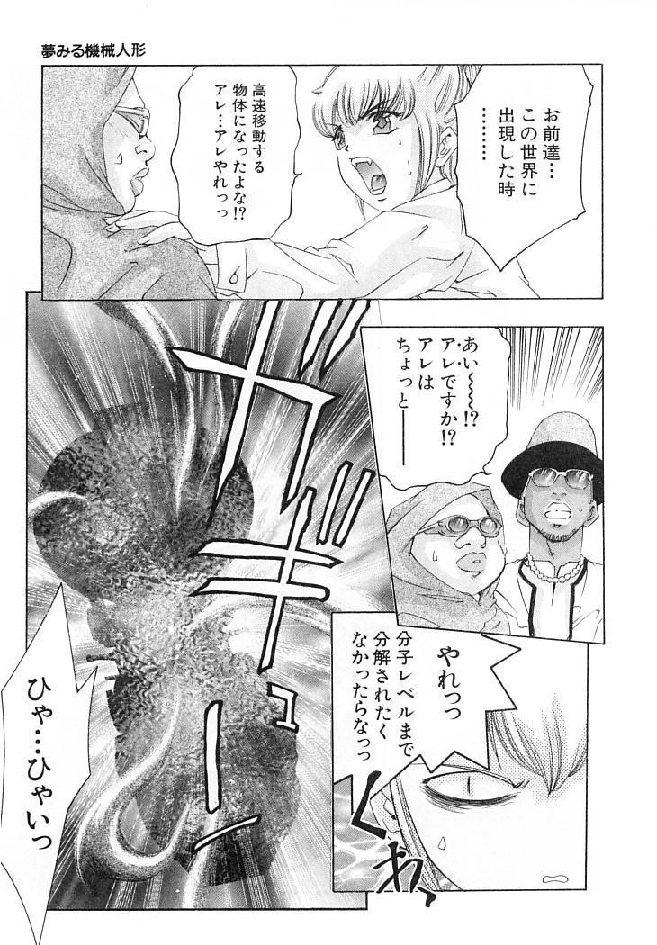 Yumemiru Kikai Ningyou - A Dreaming Replicant 105