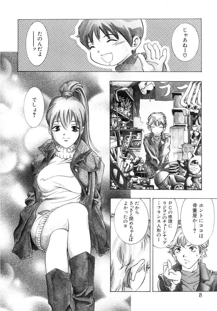 Yumemiru Kikai Ningyou - A Dreaming Replicant 10