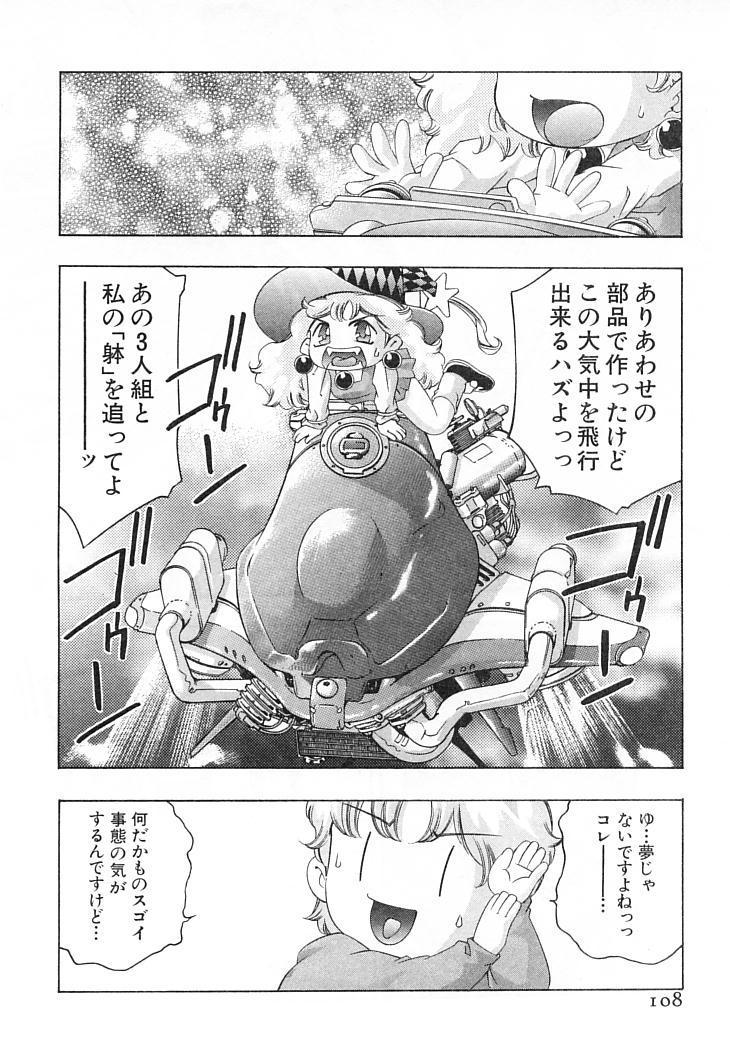 Yumemiru Kikai Ningyou - A Dreaming Replicant 110