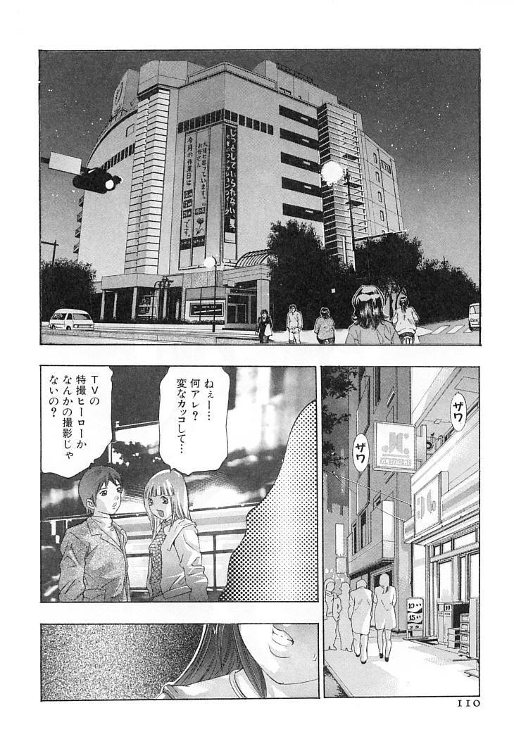 Yumemiru Kikai Ningyou - A Dreaming Replicant 112