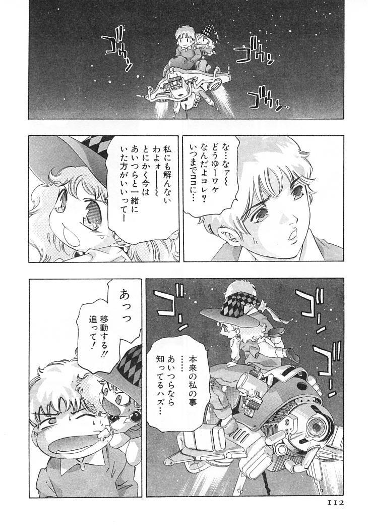 Yumemiru Kikai Ningyou - A Dreaming Replicant 114