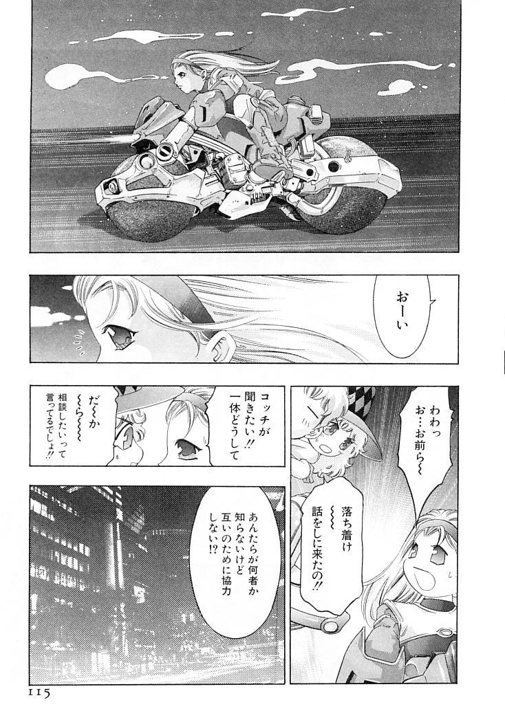 Yumemiru Kikai Ningyou - A Dreaming Replicant 117