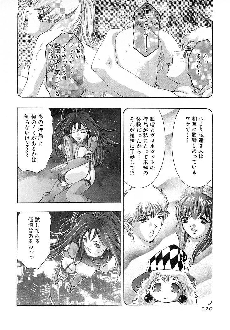 Yumemiru Kikai Ningyou - A Dreaming Replicant 122