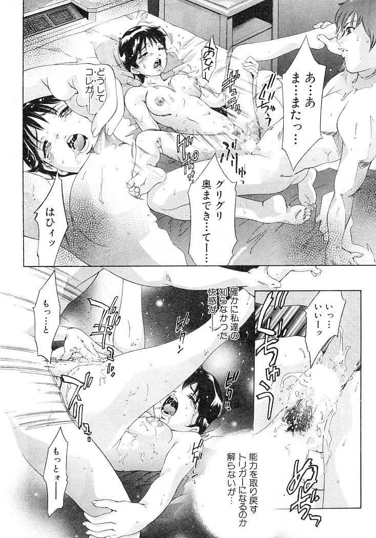 Yumemiru Kikai Ningyou - A Dreaming Replicant 130