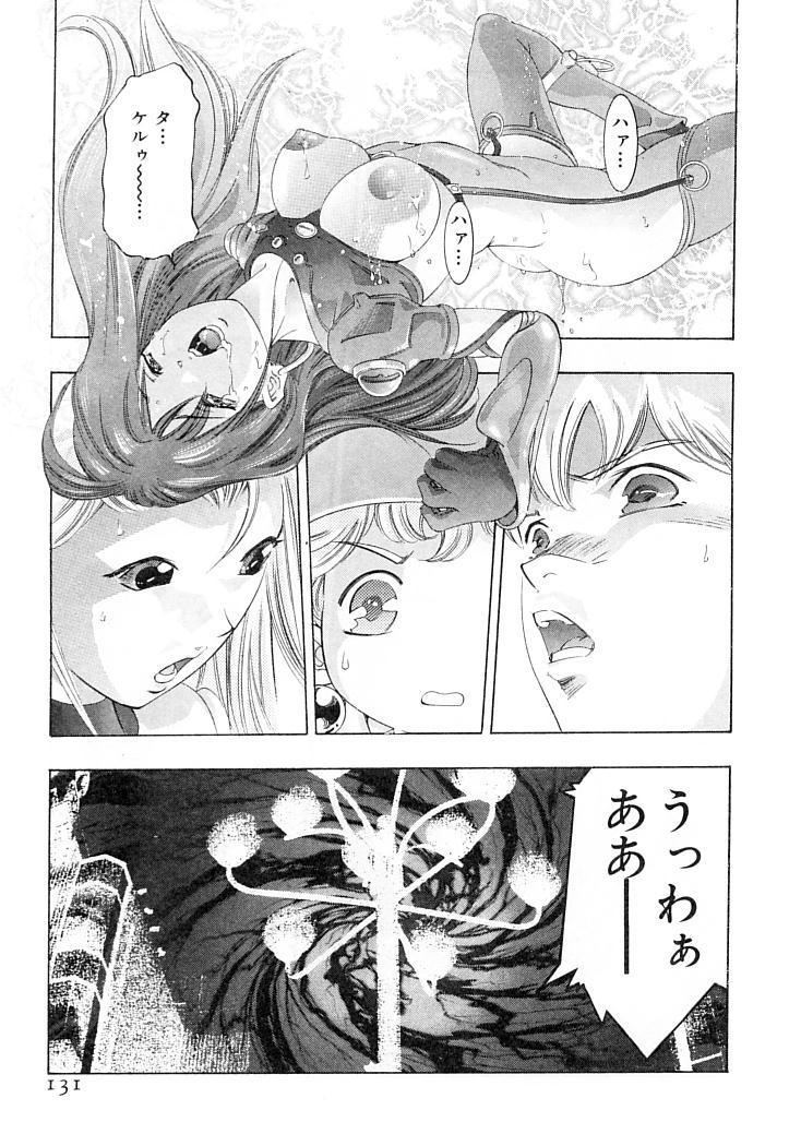 Yumemiru Kikai Ningyou - A Dreaming Replicant 133