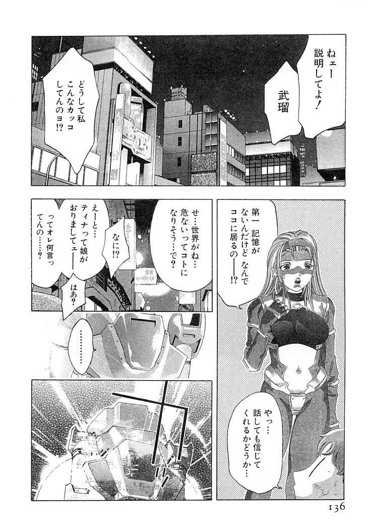 Yumemiru Kikai Ningyou - A Dreaming Replicant 138