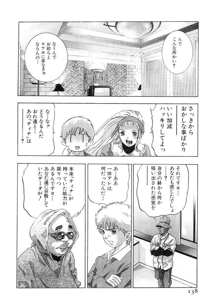 Yumemiru Kikai Ningyou - A Dreaming Replicant 140