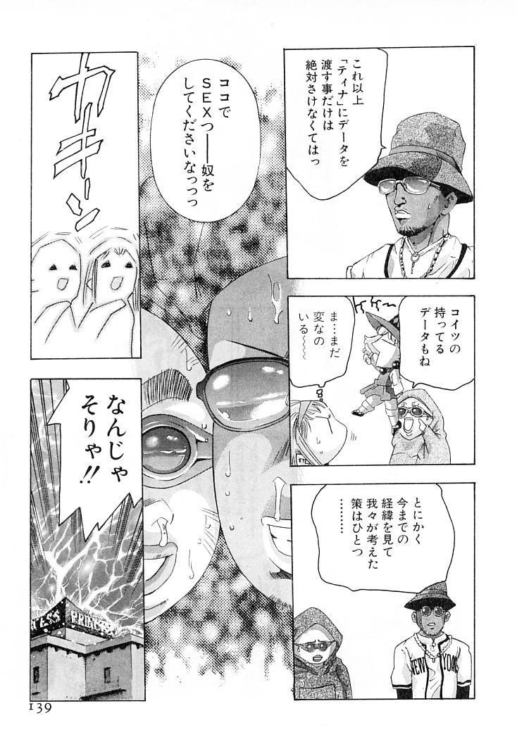 Yumemiru Kikai Ningyou - A Dreaming Replicant 141