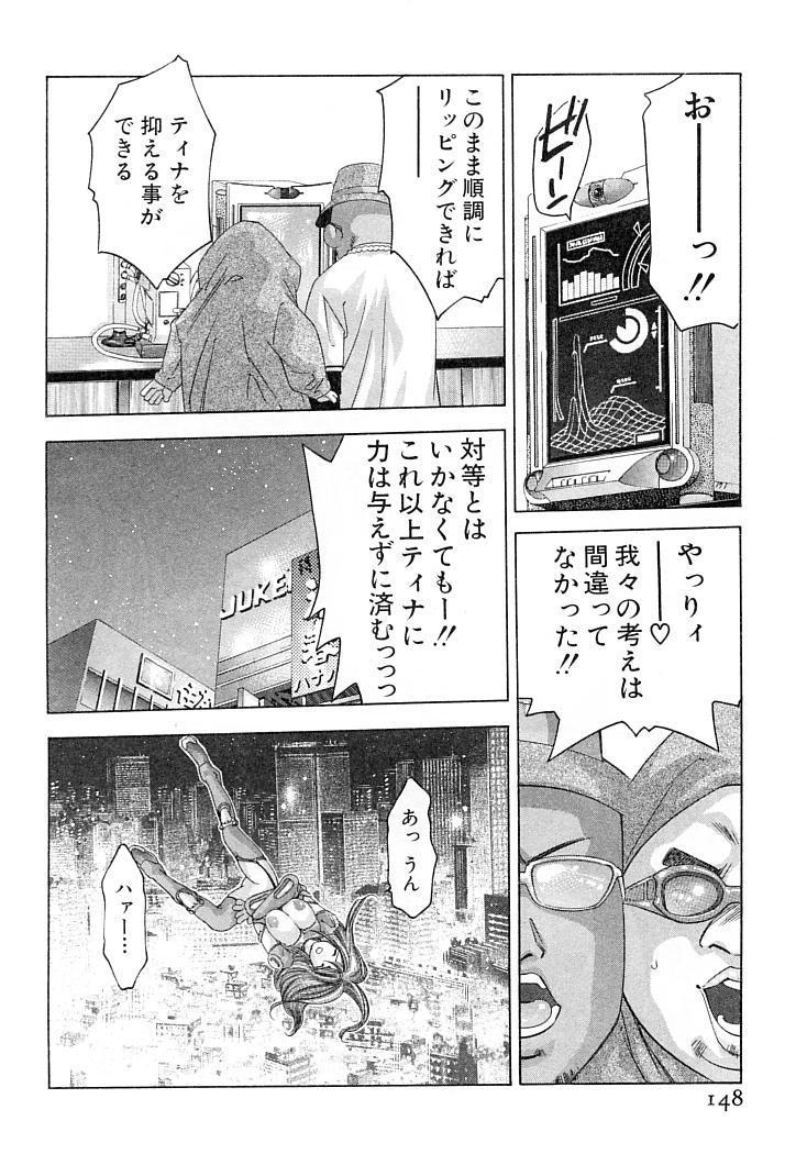 Yumemiru Kikai Ningyou - A Dreaming Replicant 150