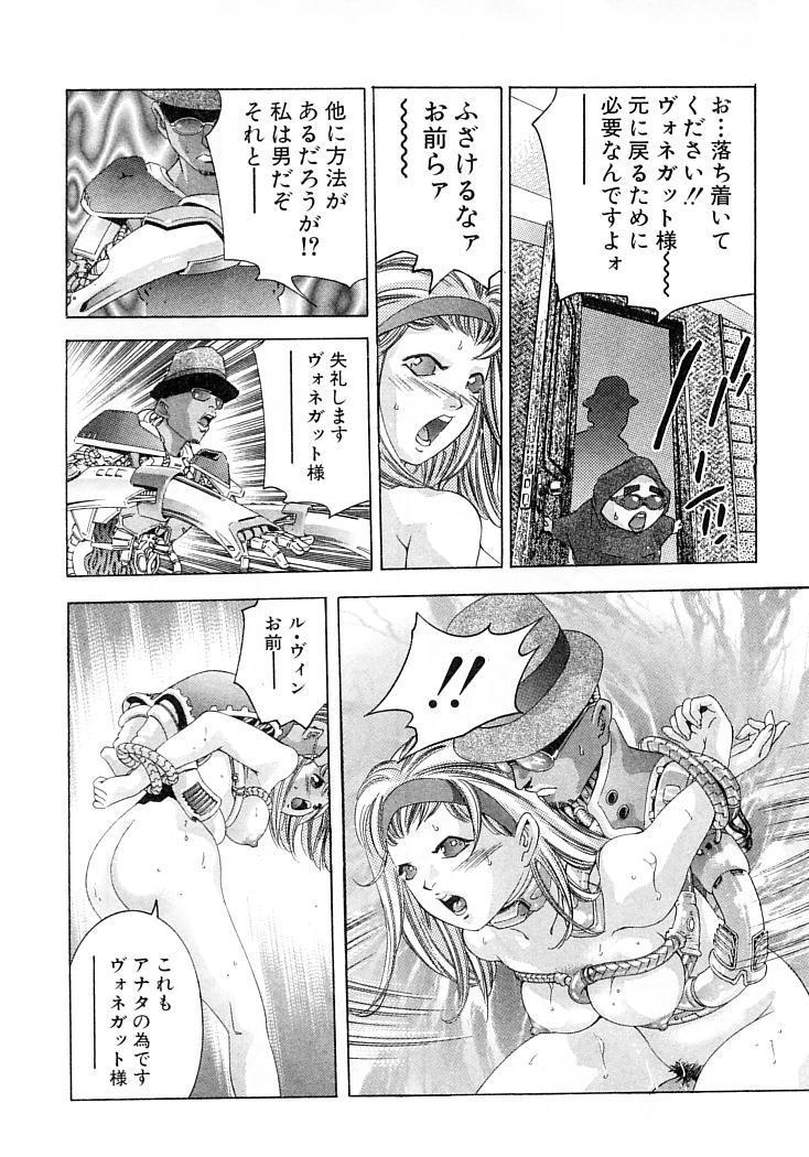 Yumemiru Kikai Ningyou - A Dreaming Replicant 158