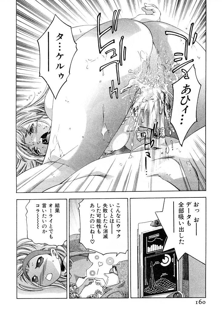 Yumemiru Kikai Ningyou - A Dreaming Replicant 162