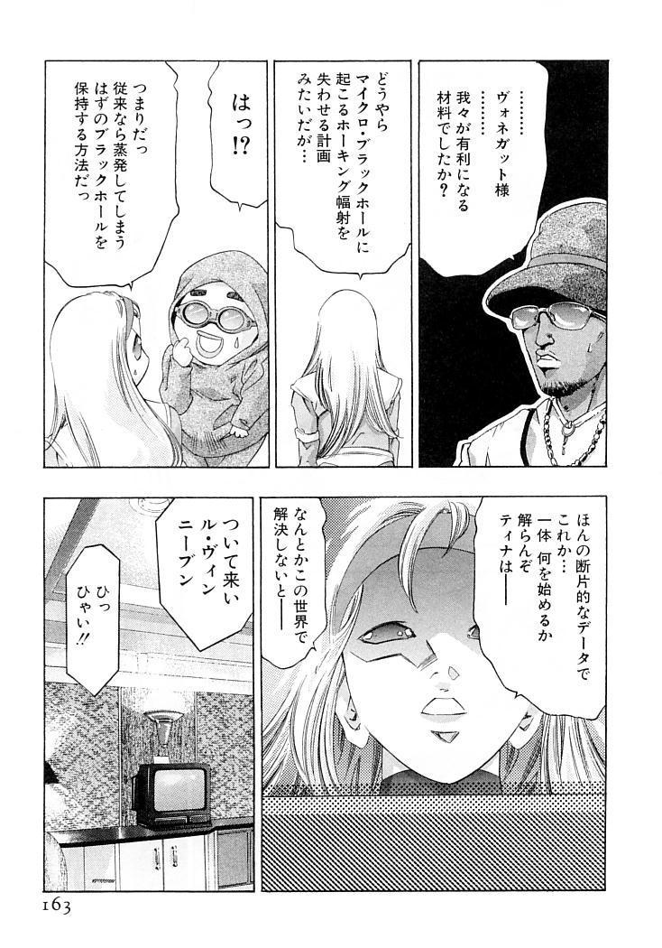 Yumemiru Kikai Ningyou - A Dreaming Replicant 165