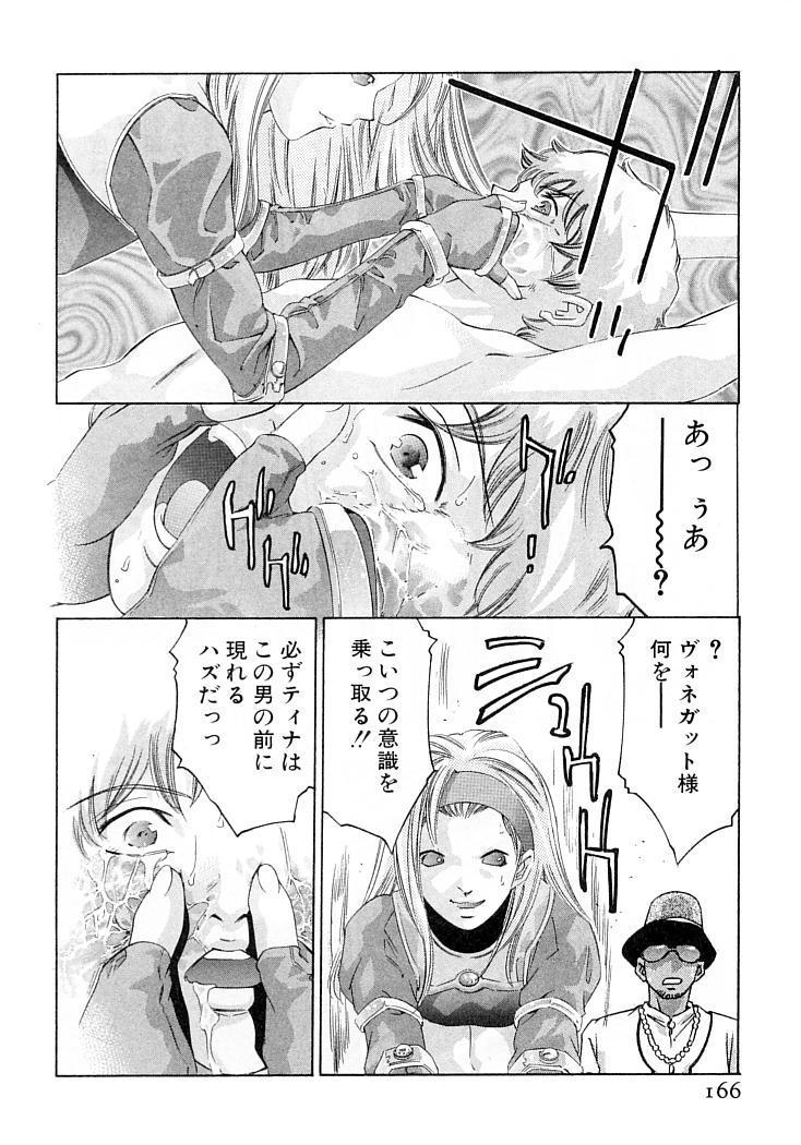 Yumemiru Kikai Ningyou - A Dreaming Replicant 168