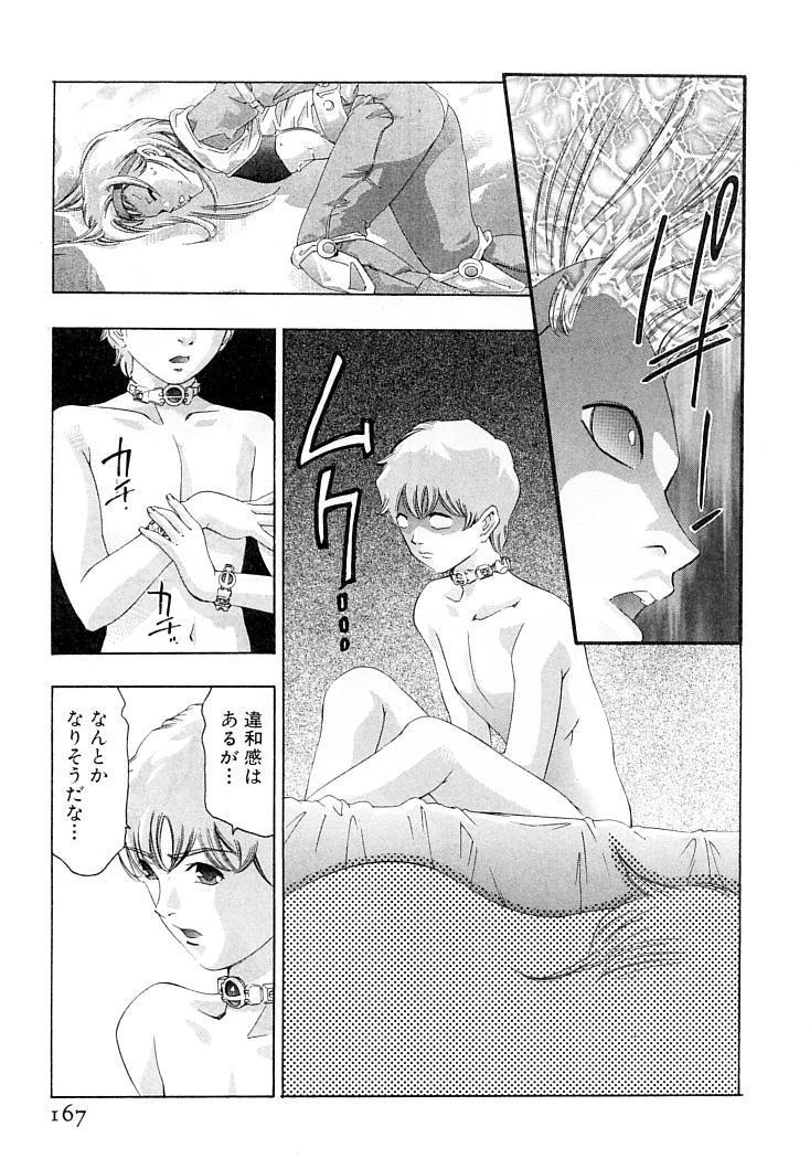 Yumemiru Kikai Ningyou - A Dreaming Replicant 169