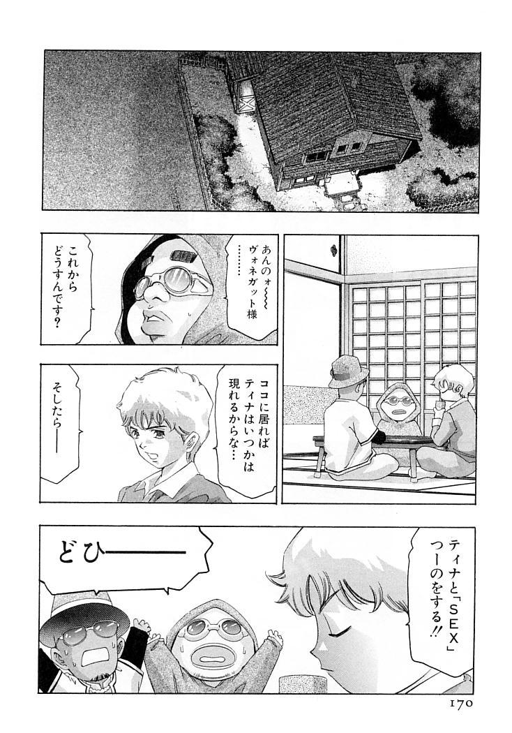 Yumemiru Kikai Ningyou - A Dreaming Replicant 172