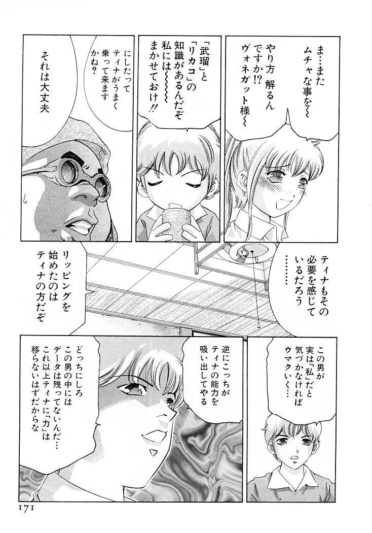 Yumemiru Kikai Ningyou - A Dreaming Replicant 173