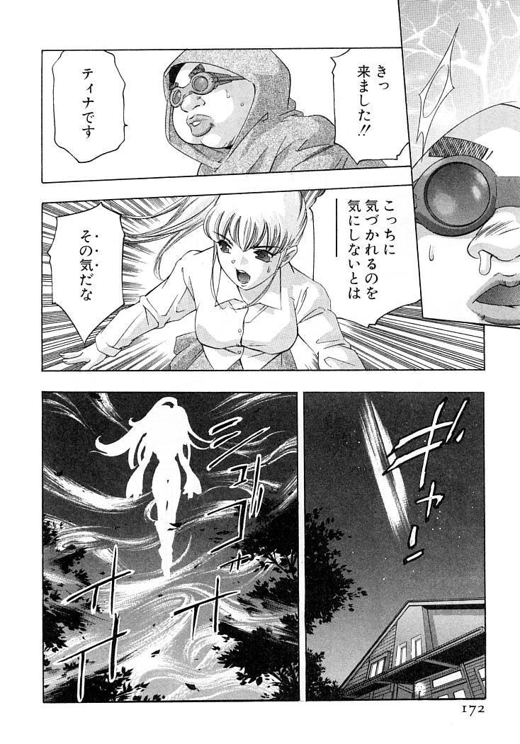 Yumemiru Kikai Ningyou - A Dreaming Replicant 174