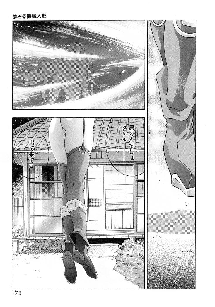 Yumemiru Kikai Ningyou - A Dreaming Replicant 175