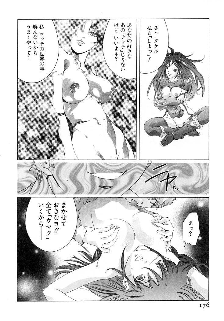 Yumemiru Kikai Ningyou - A Dreaming Replicant 178
