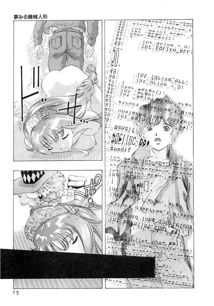 Yumemiru Kikai Ningyou - A Dreaming Replicant 17