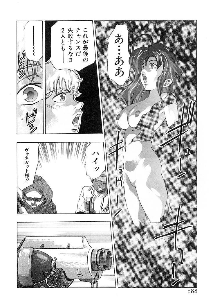 Yumemiru Kikai Ningyou - A Dreaming Replicant 190