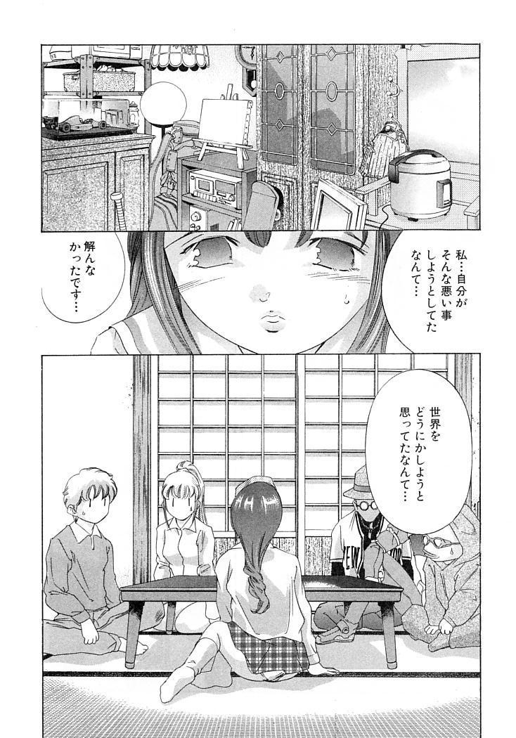 Yumemiru Kikai Ningyou - A Dreaming Replicant 194