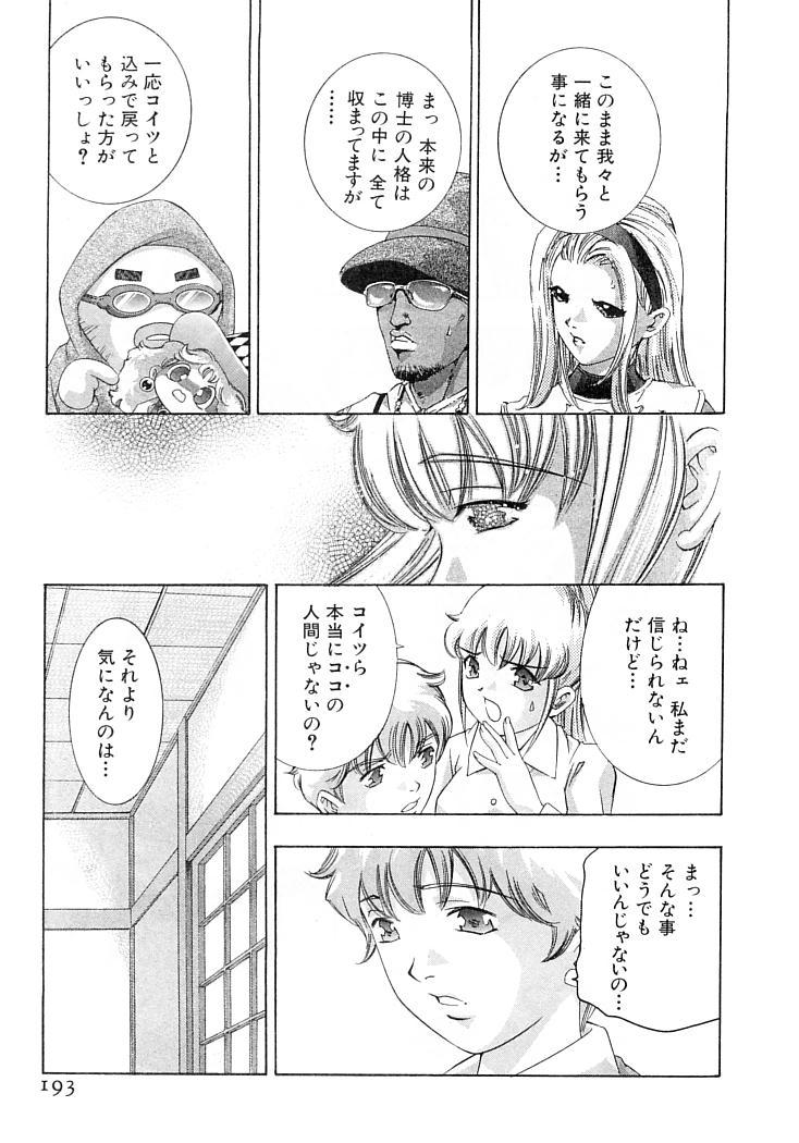 Yumemiru Kikai Ningyou - A Dreaming Replicant 195