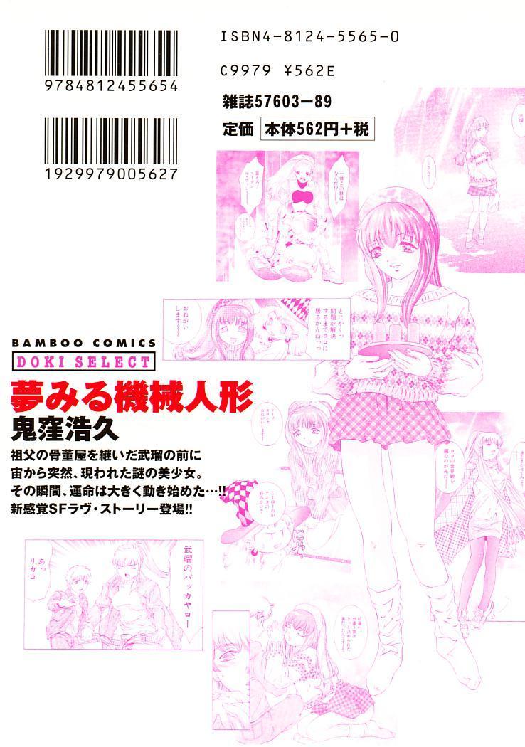 Yumemiru Kikai Ningyou - A Dreaming Replicant 1