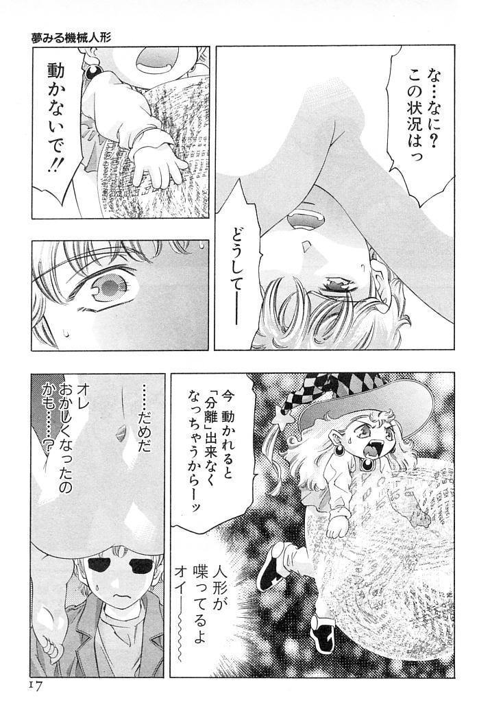 Yumemiru Kikai Ningyou - A Dreaming Replicant 19