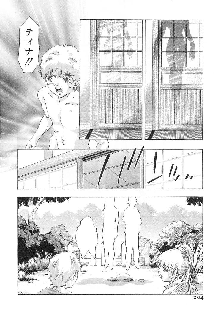 Yumemiru Kikai Ningyou - A Dreaming Replicant 206
