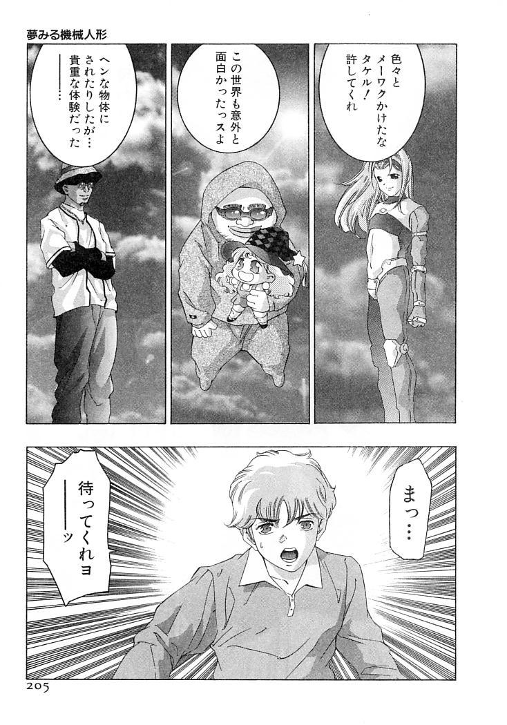 Yumemiru Kikai Ningyou - A Dreaming Replicant 207