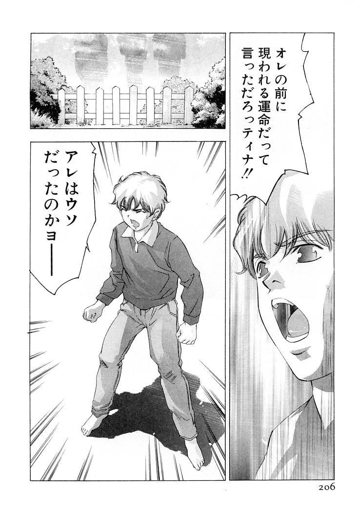 Yumemiru Kikai Ningyou - A Dreaming Replicant 208