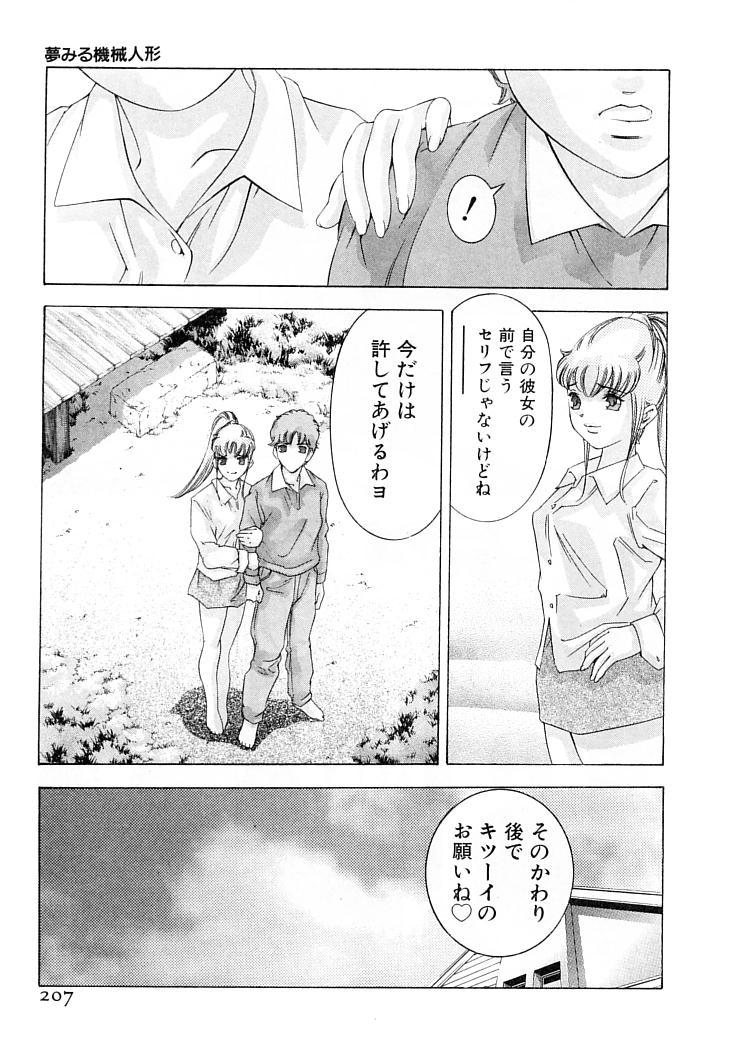 Yumemiru Kikai Ningyou - A Dreaming Replicant 209