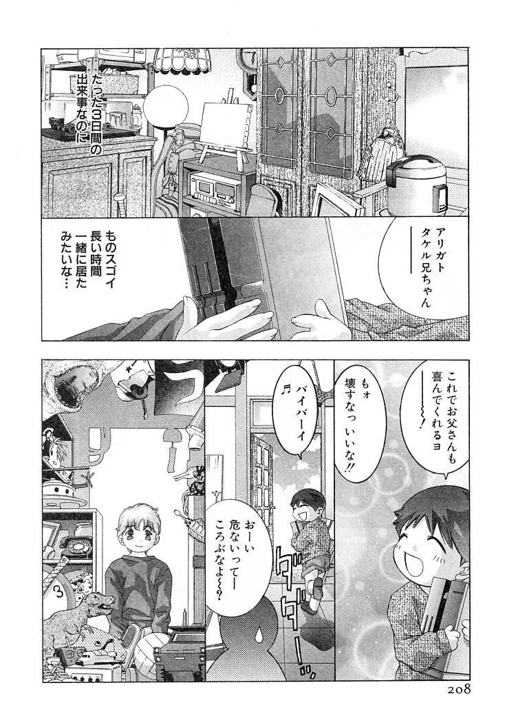 Yumemiru Kikai Ningyou - A Dreaming Replicant 210