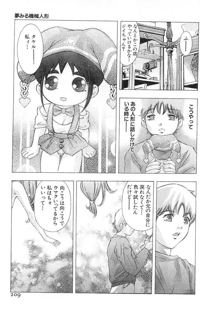 Yumemiru Kikai Ningyou - A Dreaming Replicant 211