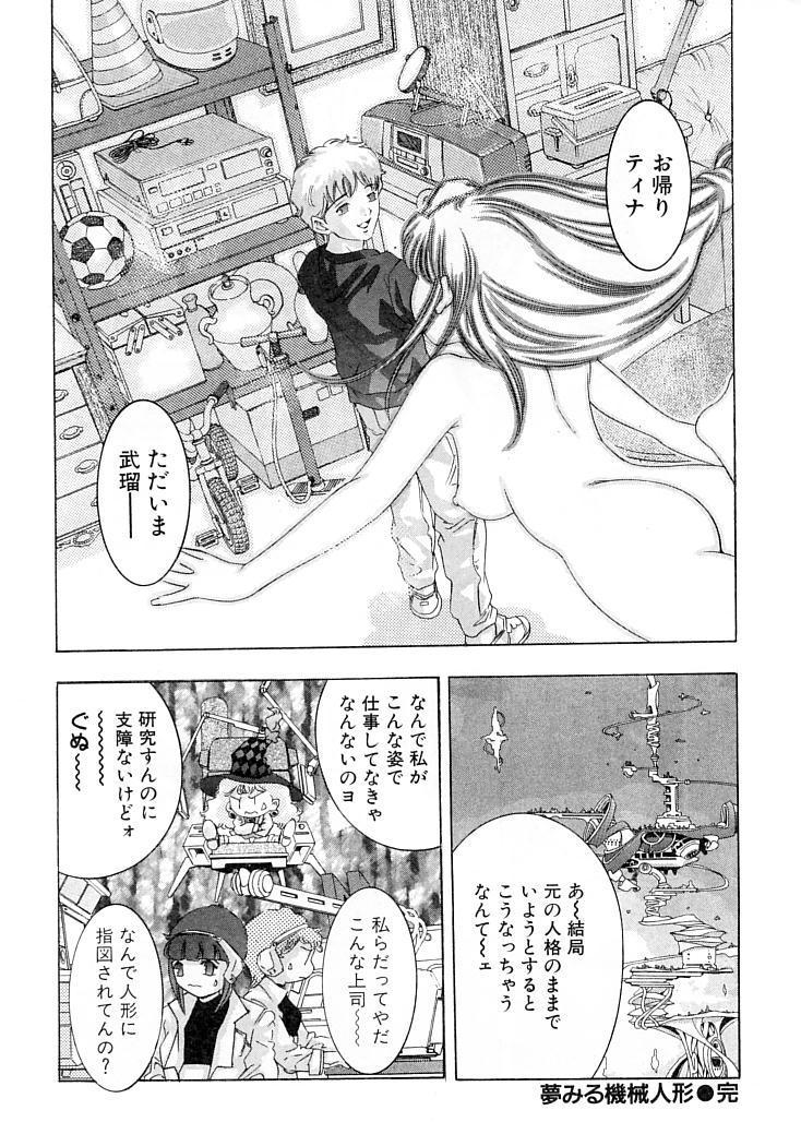 Yumemiru Kikai Ningyou - A Dreaming Replicant 212