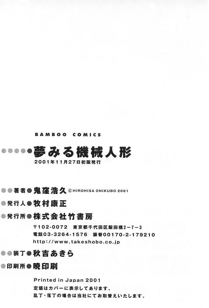 Yumemiru Kikai Ningyou - A Dreaming Replicant 213