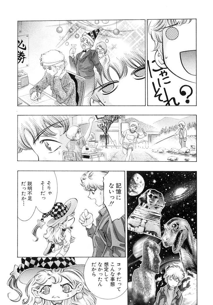 Yumemiru Kikai Ningyou - A Dreaming Replicant 22