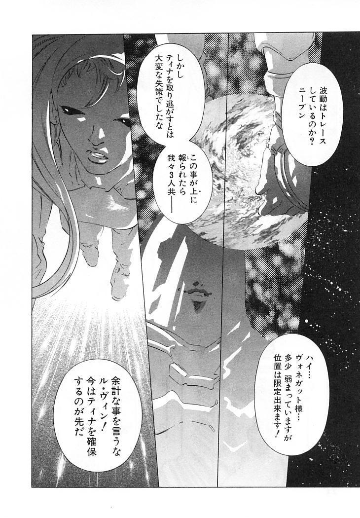 Yumemiru Kikai Ningyou - A Dreaming Replicant 26