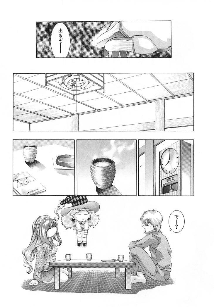Yumemiru Kikai Ningyou - A Dreaming Replicant 27