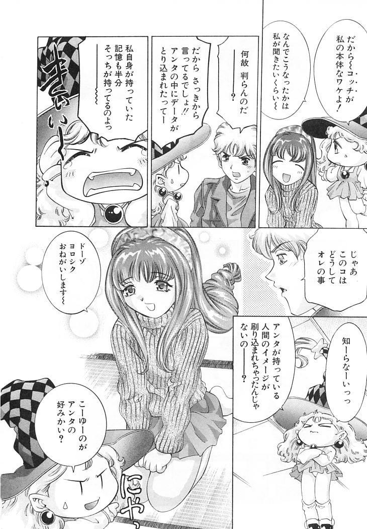 Yumemiru Kikai Ningyou - A Dreaming Replicant 28