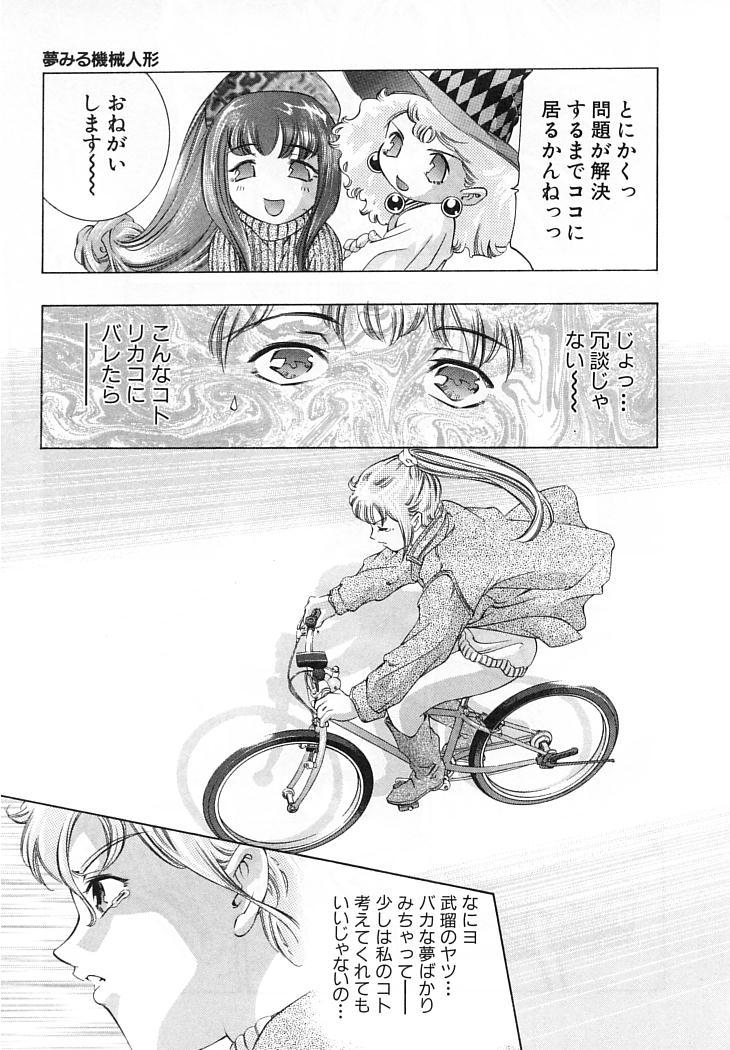 Yumemiru Kikai Ningyou - A Dreaming Replicant 29