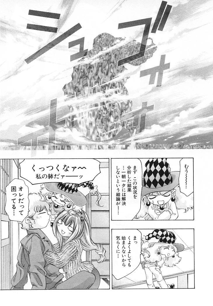 Yumemiru Kikai Ningyou - A Dreaming Replicant 31