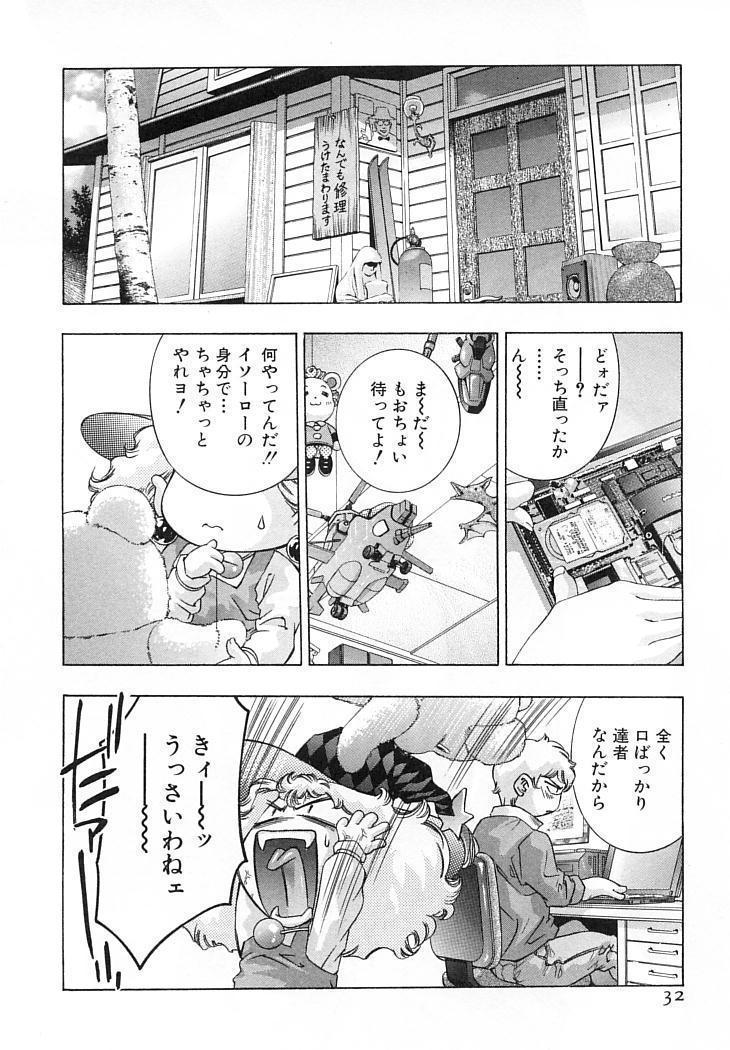 Yumemiru Kikai Ningyou - A Dreaming Replicant 34