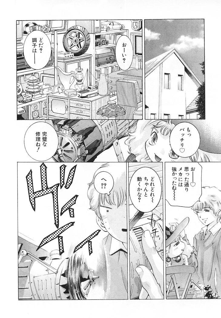 Yumemiru Kikai Ningyou - A Dreaming Replicant 54