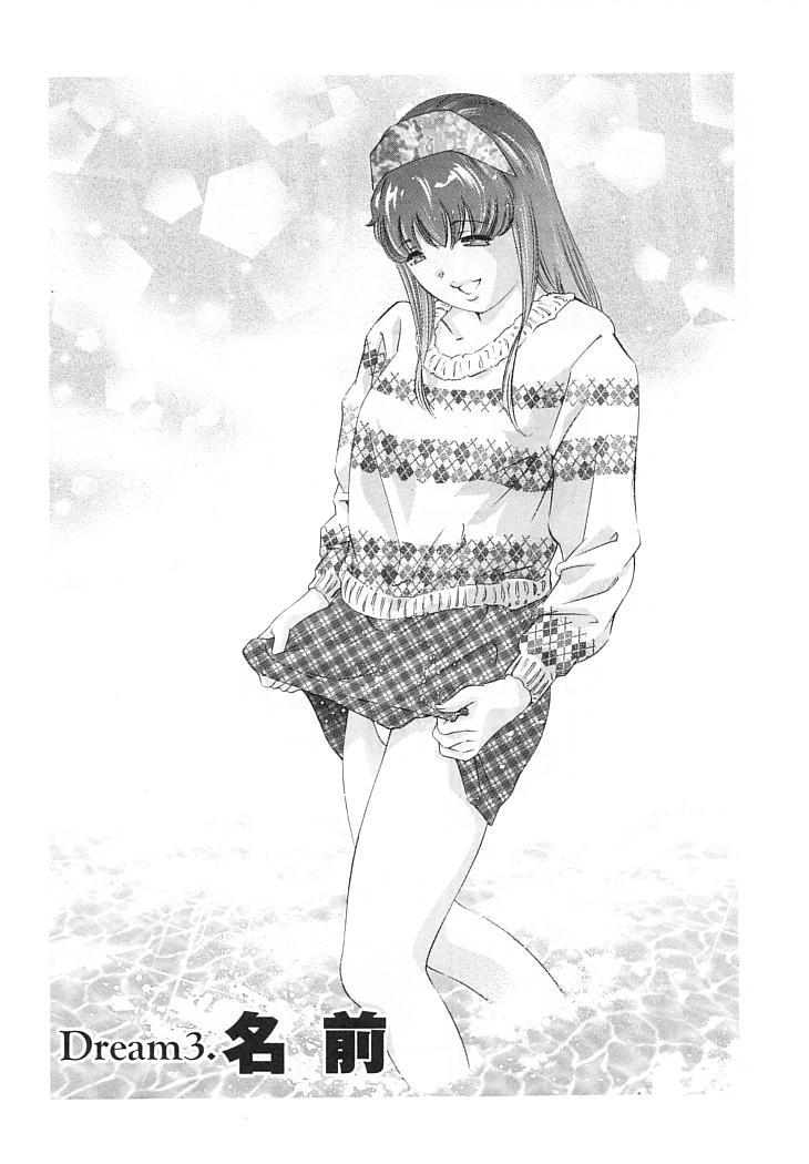 Yumemiru Kikai Ningyou - A Dreaming Replicant 59