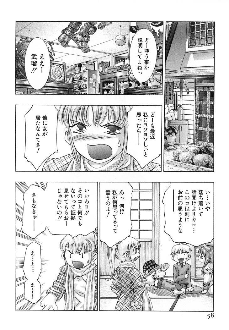 Yumemiru Kikai Ningyou - A Dreaming Replicant 60